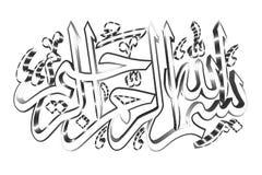 Ισλαμικό σημάδι προσευχής στοκ εικόνα με δικαίωμα ελεύθερης χρήσης