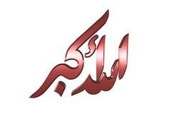 ισλαμικό σύμβολο προσευχής 100 Στοκ Φωτογραφίες