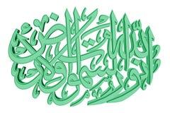 ισλαμικό σύμβολο προσευχής 42 Στοκ φωτογραφία με δικαίωμα ελεύθερης χρήσης