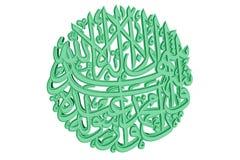 ισλαμικό σύμβολο προσευχής 44 Στοκ φωτογραφία με δικαίωμα ελεύθερης χρήσης