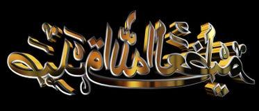 ισλαμικό σύμβολο προσευχής Στοκ Φωτογραφίες