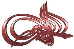 ισλαμικό σύμβολο προσευχής Στοκ Εικόνες