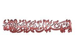 Ισλαμικό σύμβολο προσευχής Στοκ φωτογραφία με δικαίωμα ελεύθερης χρήσης