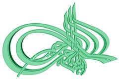 ισλαμικό σύμβολο προσευχής 8 στοκ εικόνα