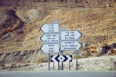 ισραηλινά οδικά σημάδια Στοκ εικόνες με δικαίωμα ελεύθερης χρήσης