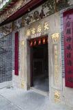 Ιστορικός ναός Hau κασσίτερου σε Sai Kung, Χονγκ Κονγκ Στοκ φωτογραφία με δικαίωμα ελεύθερης χρήσης