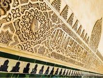 Ισλαμικές διακοσμήσεις Alhambra, Γρανάδα Στοκ Φωτογραφία
