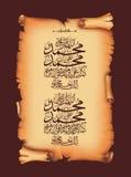 Ισλαμική καλλιγραφία darood-ε-Ibraheemi διανυσματική απεικόνιση