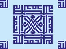 Ισλαμικό αραβικό σχέδιο 56 καλλιγραφίας Στοκ Εικόνες