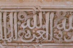 Ισλαμικό γράψιμο Alhambra Στοκ Εικόνες