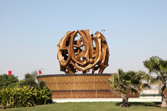 Ισλαμικό μνημείο στο Μπαχρέιν στοκ εικόνες