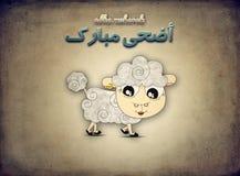 Ισλαμικό φεστιβάλ της θυσίας, ευχετήρια κάρτα Al Adha Eid Στοκ Φωτογραφία