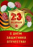 Κάρτα διακοπών για το χαιρετισμό με την ημέρα υπερασπιστών στις 23 Φεβρουαρίου Στοκ Εικόνα
