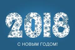 2018 κάρτα καλής χρονιάς στα ρωσικά Γίνοντας από snowflakes Αφίσα διακοπών, έμβλημα διάνυσμα Στοκ Εικόνα