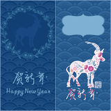 κάρτα που χαιρετά το νέο έτος Στοκ Εικόνα