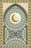 Κάρτα χαιρετισμών του Kareem Ramadan ελεύθερη απεικόνιση δικαιώματος