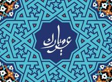 Κάρτα χαιρετισμών του Kareem Ramadan Στοκ Εικόνες