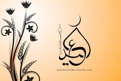 κάρτα eid Στοκ εικόνες με δικαίωμα ελεύθερης χρήσης