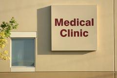 κέντρο ιατρικό Στοκ Εικόνα
