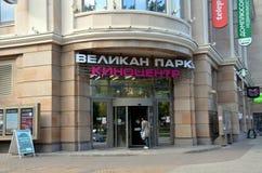 Κέντρο κινηματογράφων στη Αγία Πετρούπολη Στοκ φωτογραφία με δικαίωμα ελεύθερης χρήσης