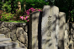 Κήποι του Κιότο στοκ φωτογραφία