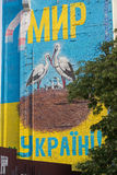 Κίεβο, Ουκρανία - 18 Ιουνίου 2016: Γκράφιτι που απεικονίζουν τις φωλιές και την ειρήνη Ουκρανία πελαργών επιγραφής Στοκ Φωτογραφίες