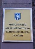 Κίεβο, Ουκρανία - 25 Οκτωβρίου 2016: Σημάδι με το Υπουργείο λέξεων γεωργίας και τα τρόφιμα της Ουκρανίας Στοκ Εικόνες