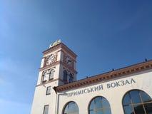 Κίεβο, προαστιακός σταθμός με έναν πύργο ρολογιών στοκ εικόνα με δικαίωμα ελεύθερης χρήσης