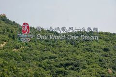 Κίνα - 24 Αυγούστου 2008: Ένας κόσμος ένας Σινικό Τείχος ονείρου στοκ φωτογραφία με δικαίωμα ελεύθερης χρήσης