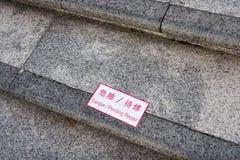 κίνδυνος Χογκ Κογκ εν αναμονή του σημαδιού επισκευής Στοκ εικόνα με δικαίωμα ελεύθερης χρήσης