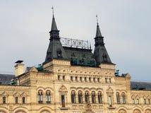 καθολικό κρατικών καταστημάτων της Μόσχας γόμμας τμημάτων Στοκ φωτογραφία με δικαίωμα ελεύθερης χρήσης