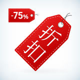 Καθορισμένη κόκκινη πώληση τα διανυσματικά κινέζικα ετικετών δέρματος Στοκ φωτογραφία με δικαίωμα ελεύθερης χρήσης