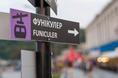 Καθοδηγήστε στην προκυμαία σε Kyiv Στοκ εικόνα με δικαίωμα ελεύθερης χρήσης