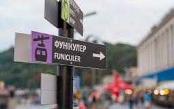 Καθοδηγήστε στην προκυμαία σε Kyiv Στοκ Εικόνα
