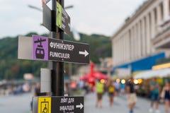 Καθοδηγήστε στην προκυμαία σε Kyiv Στοκ φωτογραφία με δικαίωμα ελεύθερης χρήσης