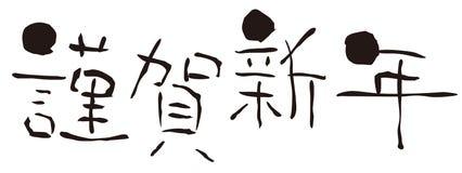 Καλή χρονιά στα ιαπωνικά, ` γιορτάζει το νέο έτος ` απεικόνιση αποθεμάτων