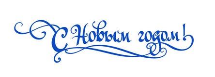 Καλή χρονιά! Συγχαρητήρια εγγραφή, χαιρετισμοί του νέου έτους ελεύθερη απεικόνιση δικαιώματος
