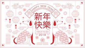 Καλή χρονιά, το 2018, κινεζικοί νέοι χαιρετισμοί έτους, έτος απεικόνιση αποθεμάτων