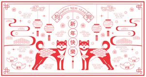 Καλή χρονιά, το 2018, κινεζικοί νέοι χαιρετισμοί έτους, έτος Στοκ εικόνα με δικαίωμα ελεύθερης χρήσης
