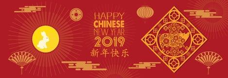 Καλή χρονιά, το 2019, κινεζικοί χαρακτήρες σημαίνει καλή χρονιά, κινεζικοί νέοι χαιρετισμοί έτους, έτος του χοίρου, τύχη διανυσματική απεικόνιση