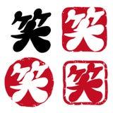 Καλλιγραφία - ιαπωνικό σύνολο γραμματοσήμων ελεύθερη απεικόνιση δικαιώματος