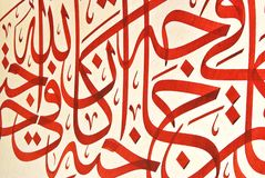 καλλιγραφία ισλαμική Στοκ Εικόνα