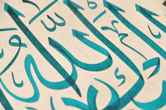 καλλιγραφία ισλαμική Στοκ εικόνα με δικαίωμα ελεύθερης χρήσης