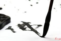 καλλιγραφία κινέζικα Στοκ εικόνα με δικαίωμα ελεύθερης χρήσης