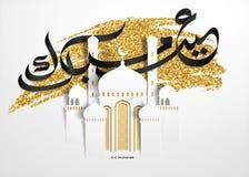 Καλλιγραφία του Μουμπάρακ Eid διανυσματική απεικόνιση