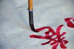καλλιγραφία Στοκ εικόνα με δικαίωμα ελεύθερης χρήσης