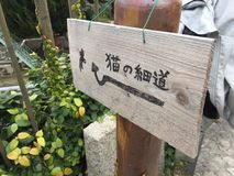 Καλό σχέδιο σημαδιών οδών της πορείας της αλέας γατών γατών, Onomichi, Χιροσίμα, Ιαπωνία Στοκ εικόνες με δικαίωμα ελεύθερης χρήσης