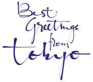 Καλύτεροι χαιρετισμοί από την εγγραφή χεριών του Τόκιο, καλλιγραφία, τυπογραφία Ελεύθερη απεικόνιση δικαιώματος