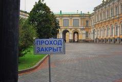 Καμία είσοδος Τέχνη μουσείων της Μόσχας Κρεμλίνο κλειστή Στοκ φωτογραφία με δικαίωμα ελεύθερης χρήσης