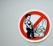 καμία ούρηση σημαδιών Στοκ εικόνες με δικαίωμα ελεύθερης χρήσης